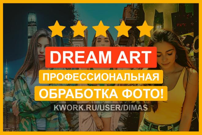 Портрет Dream Art по фото 5 - kwork.ru