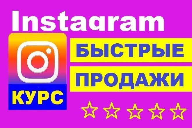 Курс - Продажи через Инстаграм + Бонус 1 - kwork.ru