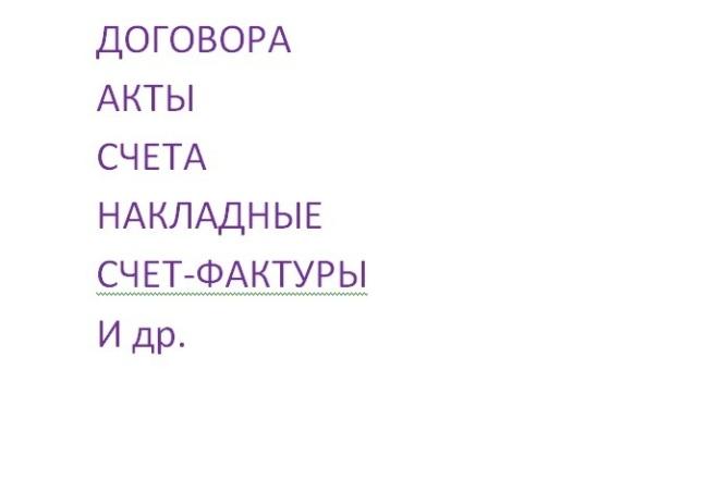 Подготовка различных документов 1 - kwork.ru