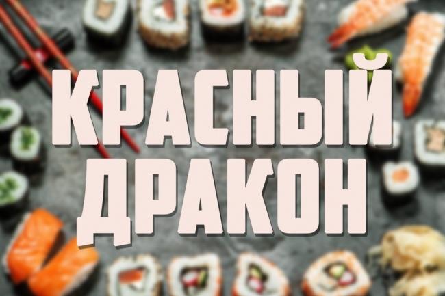 Разрабатываю шапки для групп Вконтакте 7 - kwork.ru