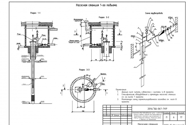 Чертежи в AutoCAD, оцифровка чертежей, исполнительная документация 21 - kwork.ru