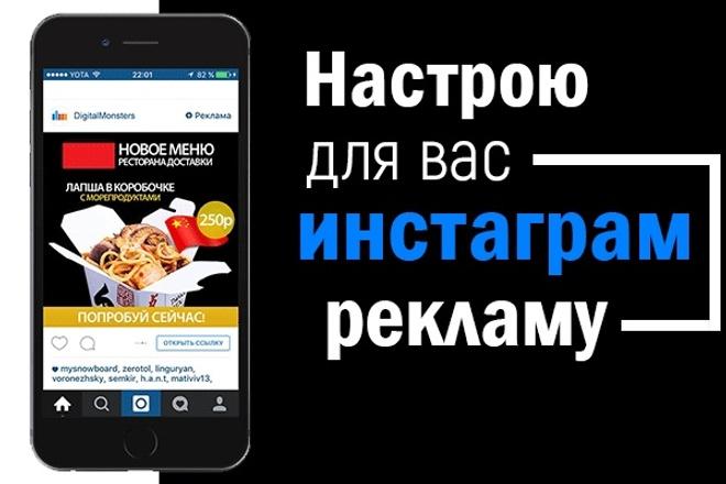 Настрою для вас инстаграм рекламу 1 - kwork.ru