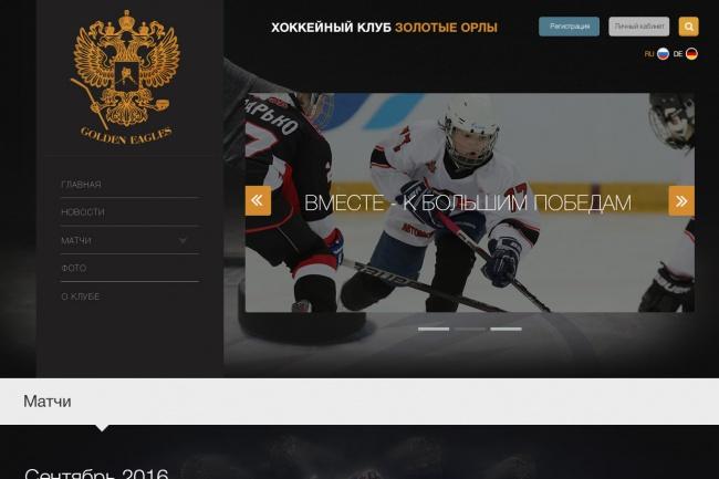 Дизайн одного блока Вашего сайта в PSD 104 - kwork.ru