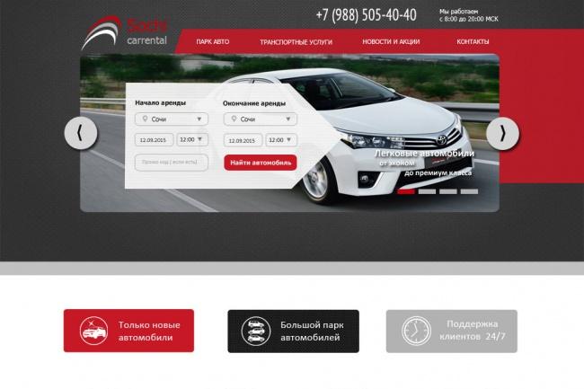Дизайн одного блока Вашего сайта в PSD 105 - kwork.ru