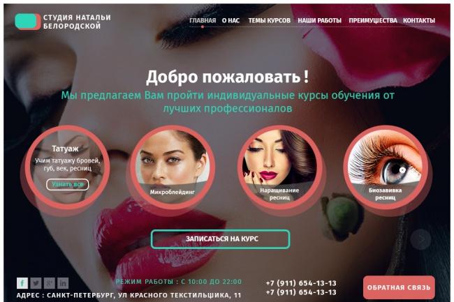 Дизайн одного блока Вашего сайта в PSD 106 - kwork.ru