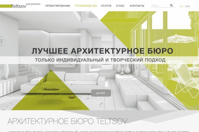 Дизайн одного блока Вашего сайта в PSD 107 - kwork.ru
