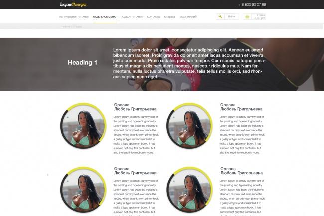 Дизайн одного блока Вашего сайта в PSD 109 - kwork.ru