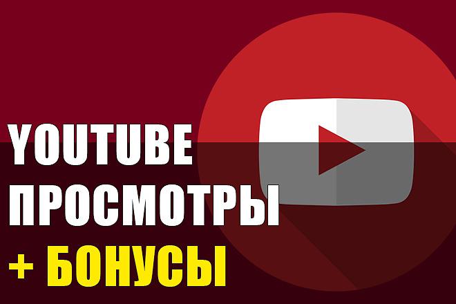 Youtube Просмотры + бонусы 1 - kwork.ru
