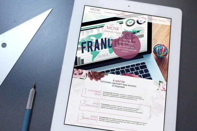 Индивидуальный дизайн 1 экрана сайта 1 - kwork.ru