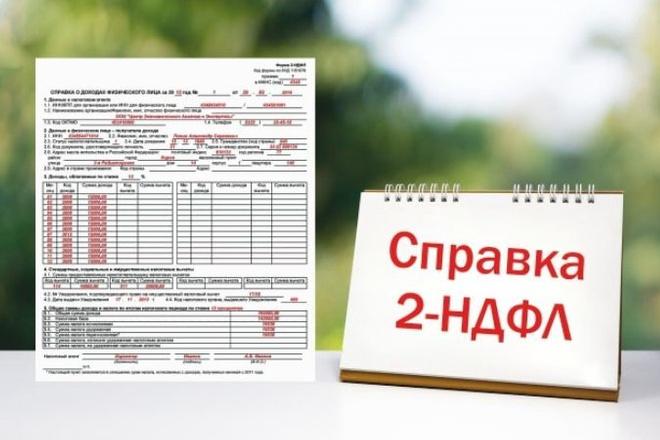 Справка 2-НДФЛ 1 - kwork.ru