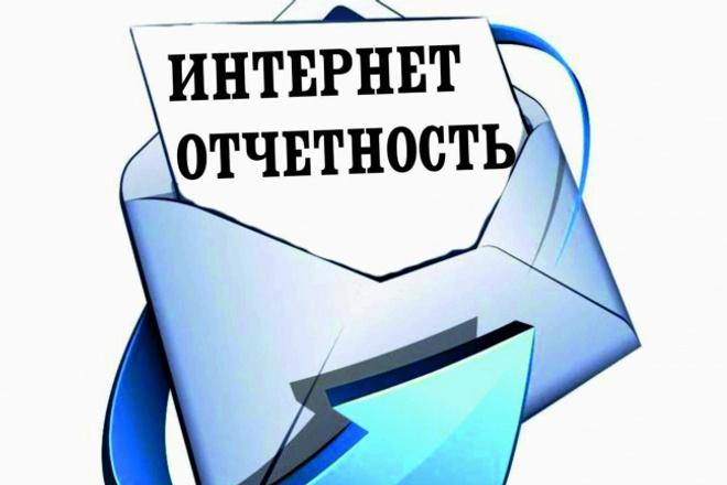 Отправка отчетности по ТКС в ифнс Кроме гМосква и МО 1 - kwork.ru