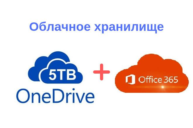 One Drive облачное хранилище 5ТБ + Microsoft Office 365 1 - kwork.ru