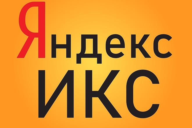 Вечная ссылка на сайт с Тиц 800 ИКС 5900 1 - kwork.ru