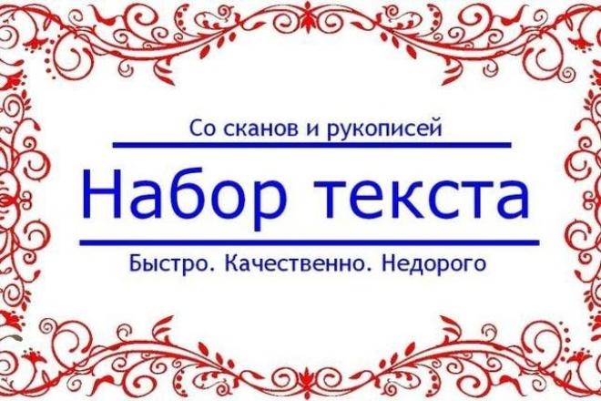 Набор текста с коррекцией в MS Word на русском языке 1 - kwork.ru