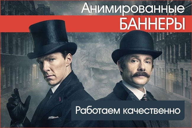 Качественные баннеры для рекламы 16 - kwork.ru
