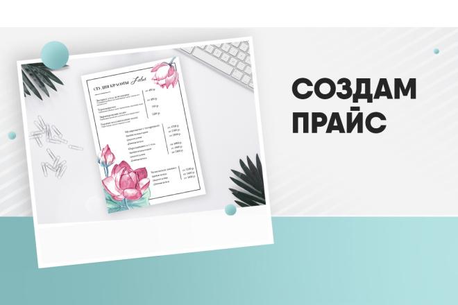 Прайс 30 - kwork.ru