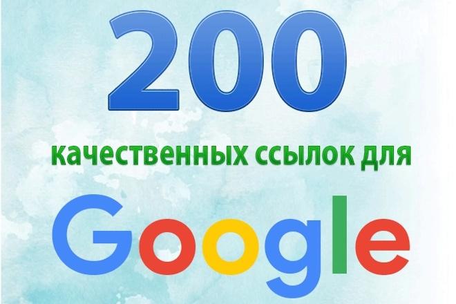 Размещу 200 качественных ссылок под Google для вашего сайта 1 - kwork.ru
