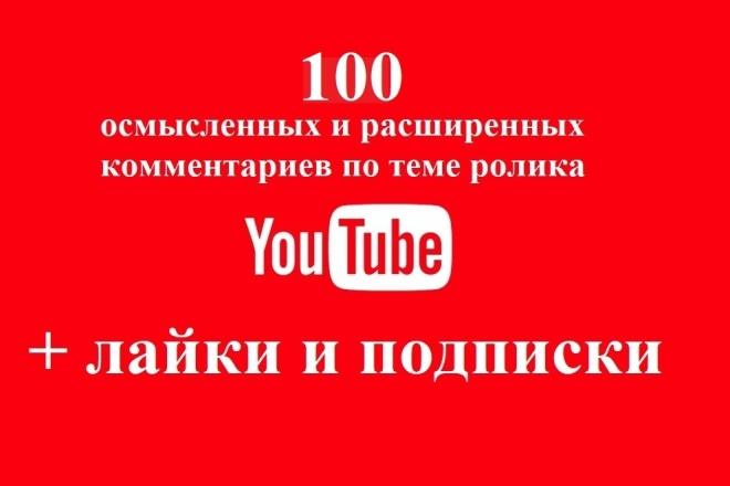 Полноценные комментарии 1 - kwork.ru