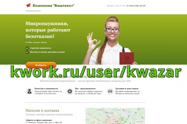 Сайт микронаушники, универсальный landing page 1 - kwork.ru
