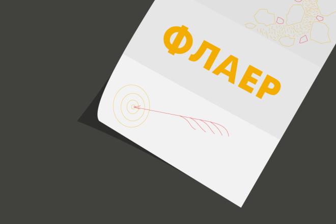 Флаер, который делает холодных лидов Вашими горячими клиентами 4 - kwork.ru