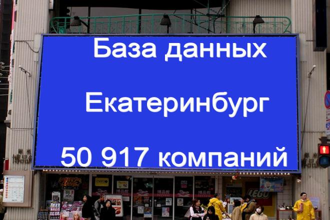 База данных компаний Екатеринбурга 50917 контактов 1 - kwork.ru