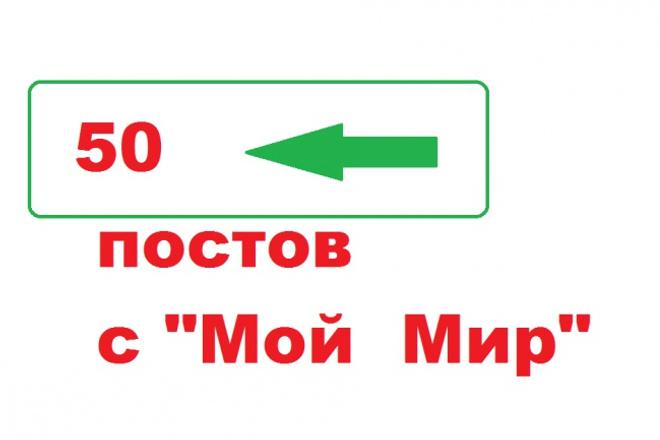 """50 одинаковых постов с  ссылкой на ВАШ сайт с """"Мой  Мир"""" 1 - kwork.ru"""