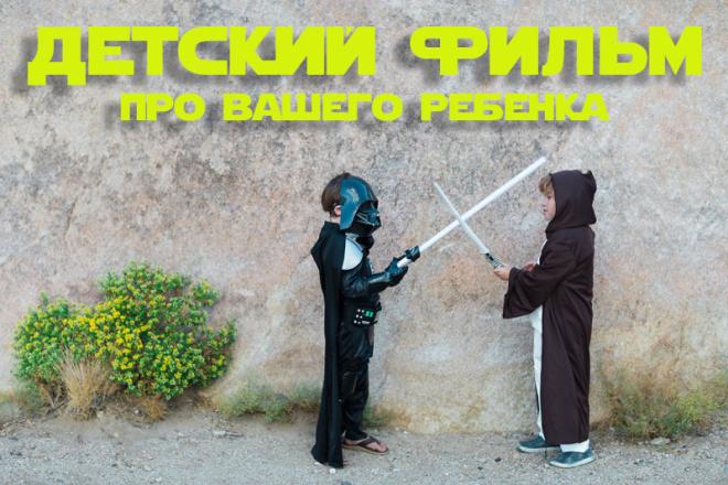 Сделаю детский клип по вашему материалу 1 - kwork.ru