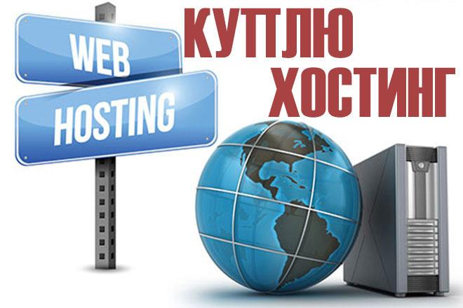 Предоставлю хостинг на 1 месяц 1 - kwork.ru