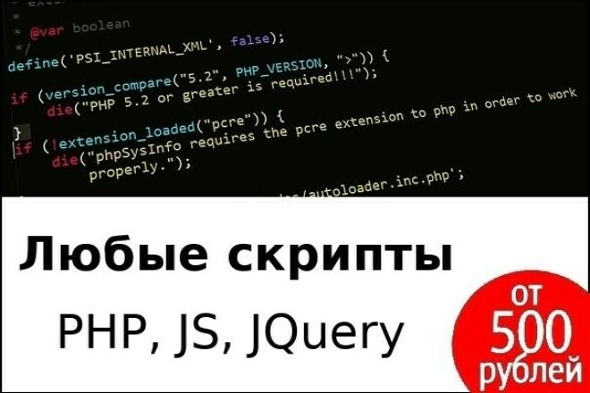 Напишу скрипт PHP или JS 1 - kwork.ru