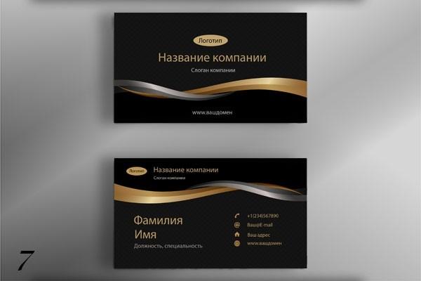 Визитка 58 - kwork.ru