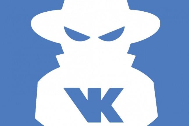 Напишу 10 уникальных постов для Вашей группы ВКонтакте 1 - kwork.ru