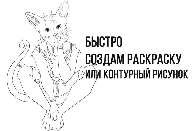Создам раскраску для детей и взрослых 5 - kwork.ru