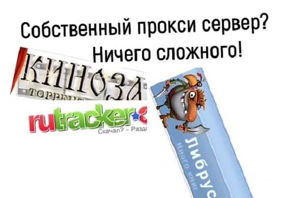 Хотите получить собственный прокси серевер бесплатно 1 - kwork.ru