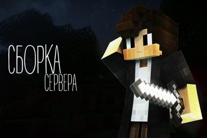 Создам и настрою сервер Minecraft 34 - kwork.ru