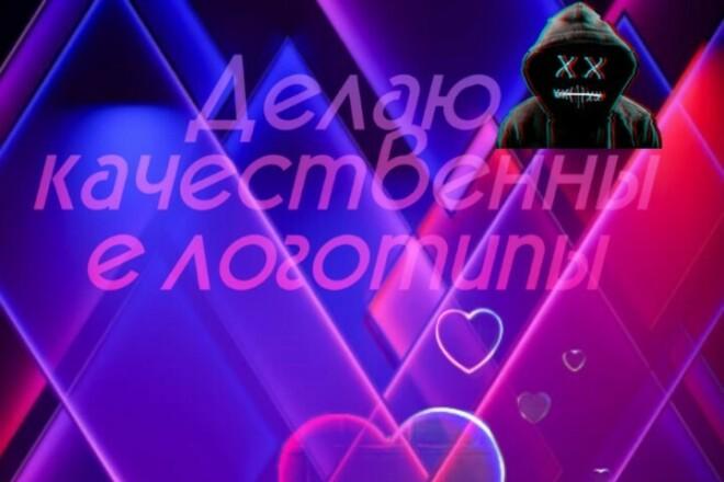Делаю логотипы 4 - kwork.ru
