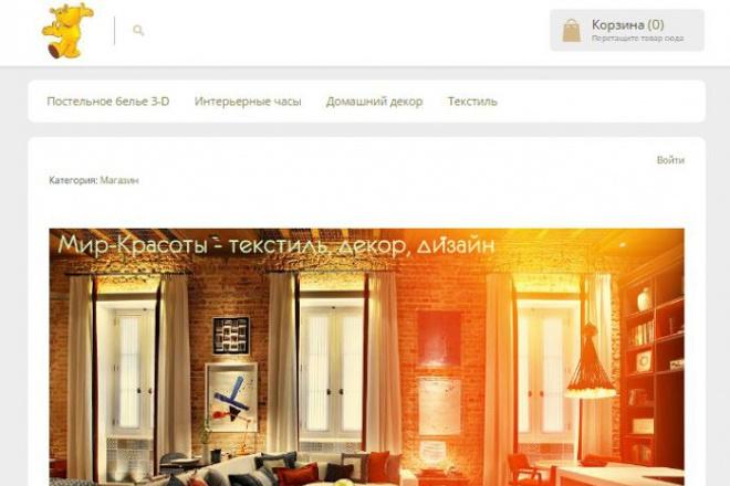 Создам интернет-магазин на платформе Ecwid 7 - kwork.ru