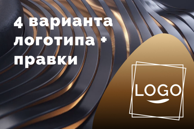 Ваш уникальный логотип 7 - kwork.ru