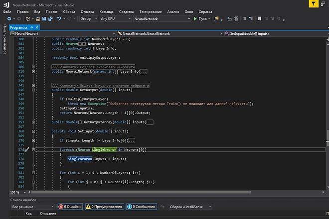 Напишу приложение на языке C# 1 - kwork.ru
