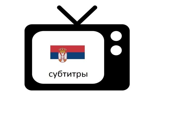 Сербские субтитры из русского видео или аудио или русских субтитров 1 - kwork.ru
