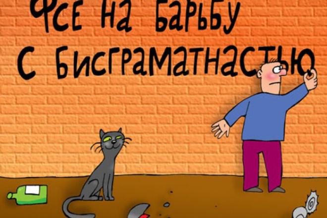 Интеллектуальное редактирование - коммуникативная грамотность текста 1 - kwork.ru