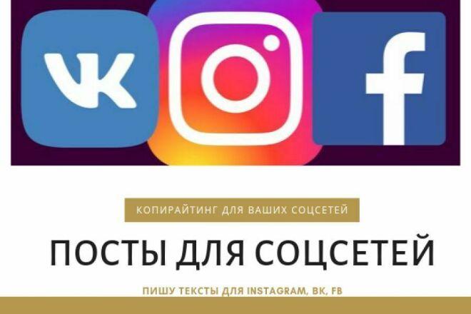 Постинг для социальных сетей на любые темы 1 - kwork.ru