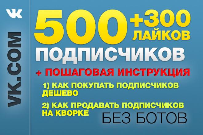500 живых подписчиков в группу вк + 300 лайков 1 - kwork.ru
