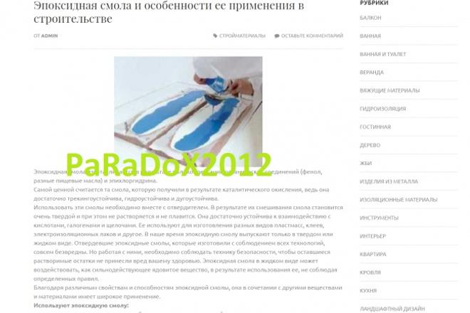 Сайт строительство, стройка, дизайн + 912 новостей + бонус 1 - kwork.ru