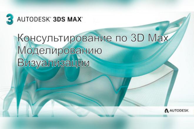 Консультирование по 3D Max, моделированию, визуализации 4 - kwork.ru