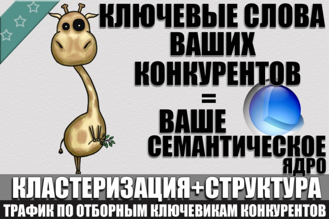 Семантическое ядро по следам конкурентов до 10.000 ключей 1 - kwork.ru