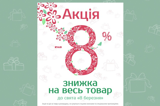 Разработаю дизайн флаера, акционного предложения 58 - kwork.ru