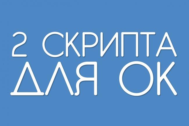 Продам скрипты гулялка и оценщик для Одноклассников 1 - kwork.ru