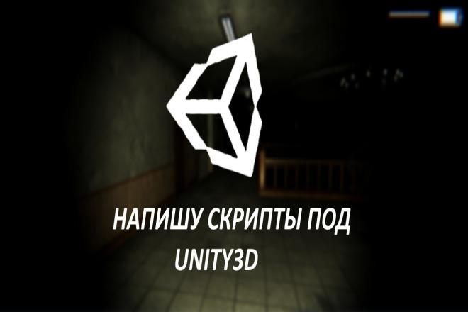Напишу скрипты под Unity 3 - kwork.ru