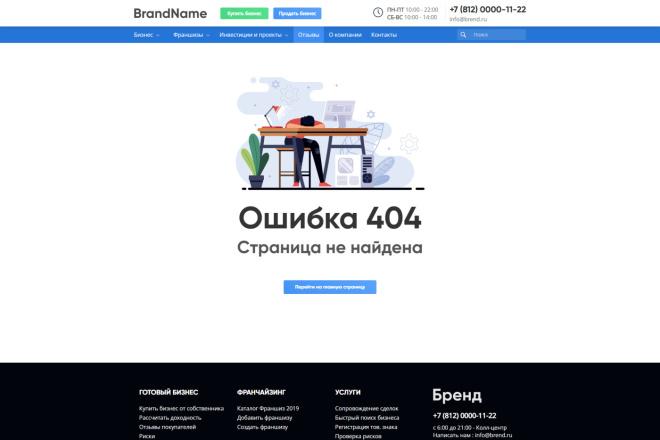 Вёрстка страницы 404 5 - kwork.ru