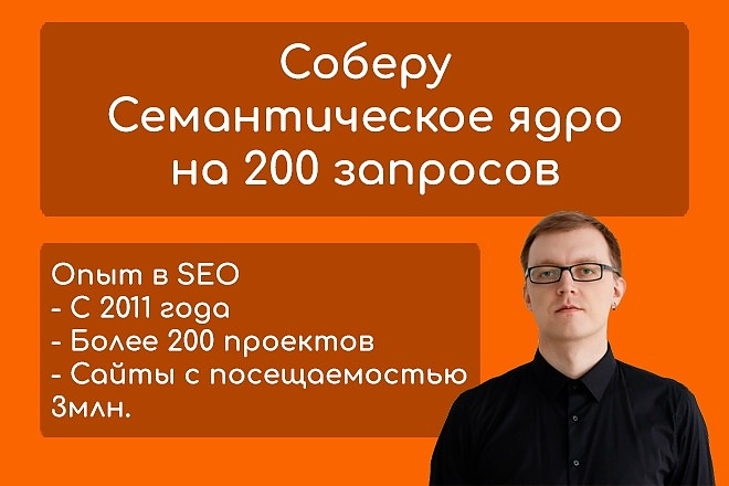Семантическое ядро для сайта. 200 качественных запросов, вручную 1 - kwork.ru